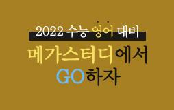 수능내신_고2/상단배너/예비고3 2022 수능 영어 : 예비고3 주목! 기출문제집 배포!