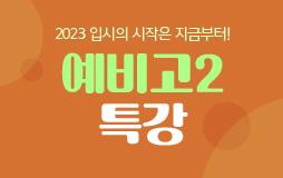 수능내신_고1/상단배너/예비고2 특강 : 예비고2 개념완성으로 시작!