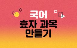 수능내신_고1/상단배너/예비고1 국어 학습가이드 : 예비고1을 위한 월별 학습 가이드
