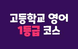 수능내신_고1/상단배너/예비고1 영어 학습가이드 : 정석 루트로 안전하게 정상까지!