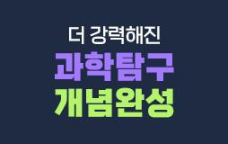 수능메인_고3·N/상단배너/2022 과학탐구 개념완성 : 물화생지 비교불가 완성된 라인업!