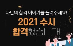 논술메인/상단배너/2021 수시 합격 이벤트(20201230) : 후기 남기면 문상 전원 증정