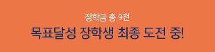 메가스터디메인/메가캠페인/제17기 목표달성 장학생