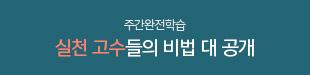 메가스터디메인/메가캠페인/주간완전학습 실천왕 공개