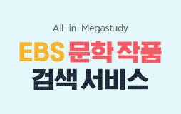 /수능메인_고3·N/하단배너/EBS 문학 작품 검색 서비스 : 작품별 연관 기출문제 업데이트