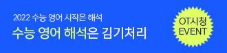/메가스터디메인/프로모션배너/김기철T 신규강좌 홍보