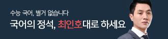 /메가스터디메인/프로모션배너/최인호T 국어의 정석