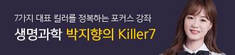 /메가스터디메인/프로모션배너/박지향T 킬러7