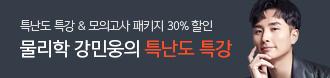 /메가스터디메인/프로모션배너/강민웅T 특난도 특강