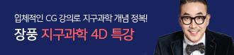 /메가스터디메인/프로모션배너/장풍T 4D 특강