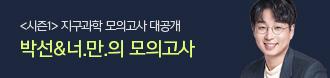 /메가스터디메인/프로모션배너/박선T 너만의 모의고사