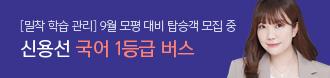 /메가스터디메인/프로모션배너/국어 신용선 9평 대비 버스 모집