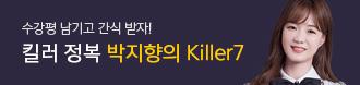 /메가스터디메인/프로모션배너/박지향 killer7