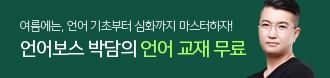 /메가스터디메인/프로모션배너/박담의 언어 교재 무료
