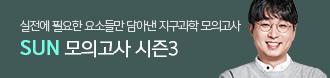 /메가스터디메인/프로모션배너/박선T SUN 모의고사 시즌2
