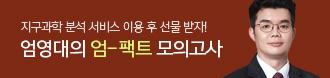 /메가스터디메인/프로모션배너/엄영대T 모의고사 시즌3
