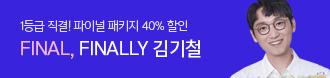 /메가스터디메인/프로모션배너/김기철T 파이널 패키지
