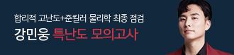 /메가스터디메인/프로모션배너/강민웅T