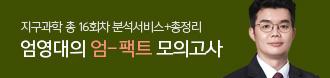 /메가스터디메인/프로모션배너/엄영대 엄팩트 모의고사 S4