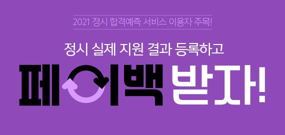 /입시정보메인/메인배너/정시 합격예측 페이백