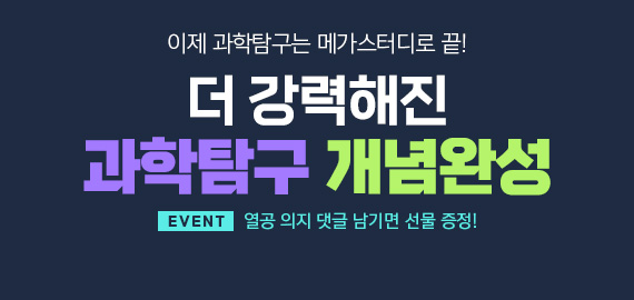 /메가스터디메인/고3N수/왕배너/과학탐구