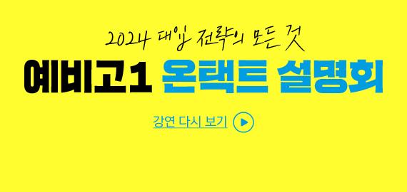 /입시정보메인/메인배너/예비고1 설명회