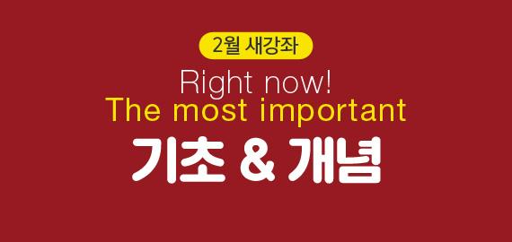 /메가스터디메인/고3N수/왕배너/2월 새강좌