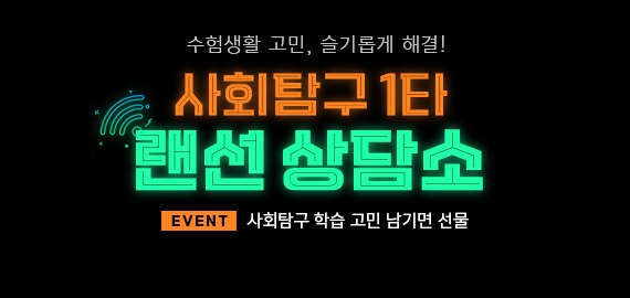 /메가스터디메인/고3N수/왕배너/사탐 상담소