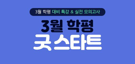 /메가스터디메인/고3N수/왕배너/3평대비