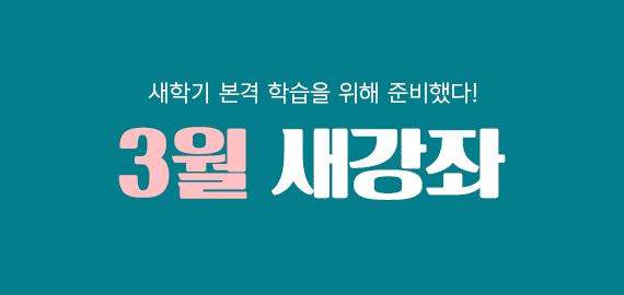 /메가스터디메인/고3N수/왕배너/3월 새강좌