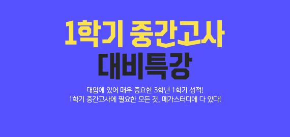 /메가스터디메인/고3N수/왕배너/중간고사