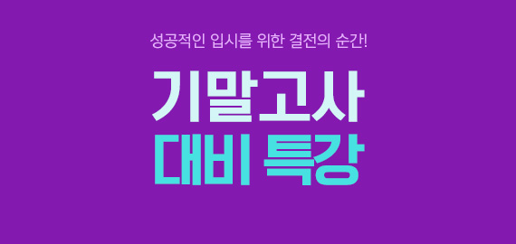 /메가스터디메인/고3N수/왕배너/기말대비