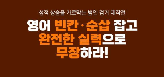 /메가스터디메인/고3N수/왕배너/영어