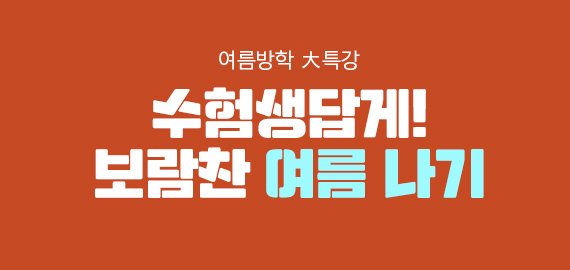 /메가스터디메인/고3N수/왕배너/여름大특강