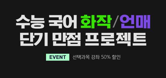 /메가스터디메인/고3N수/왕배너/국어화작/언매