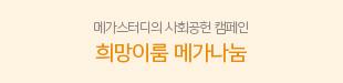 메가스터디메인/메가캠페인/사회공헌 캠페인