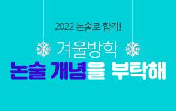 논술메인/상단배너/논술 개념 완성 : 논술 전형 총 36개 대학 시행!