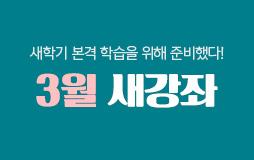 수능메인_고3·N/상단배너/3월 새강좌 : 만점을 위한 모든 준비 완료!