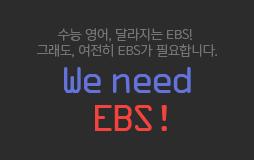 수능메인_고3·N/상단배너/영어 EBS 기획전 : 여러분에게 필요한 EBS 콘텐츠는?