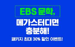 수능메인_고3·N/상단배너/국어 EBS 문학 : 든든한 EBS 문학 전문가와 함께!