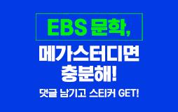 수능메인_고3·N/상단배너/국어 EBS 문학 : 패키지 최대 30% 할인 이벤트!