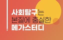 수능메인_고3·N/상단배너/사회탐구는 메가스터디 : 6월모평 그리고 2022 수능까지