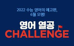 수능메인_고3·N/상단배너/6평대비 영어 기획전 : 영어 열공 CHALLENGE