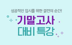 수능메인_고3·N/상단배너/기말고사 대비 특강 : 2022학년도 대입 성공의 기로