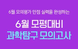 수능메인_고3·N/상단배너/6월 모평대비 모의고사 : 과학탐구 만점을 위한 제대로 된 준비