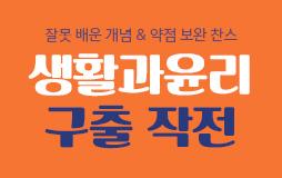 수능메인_고3·N/상단배너/생활과윤리 기획전 : 약점&킬러 잡고 1등급 달성!