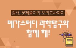 수능메인_고3·N/상단배너/과탐 기획전 : 메가스터디 과학탐구와 실전 훈련!