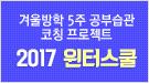 메가스터디메인/메가스터디학원/2017 윈터스쿨
