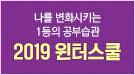메가스터디메인/메가스터디학원/2019윈터스쿨