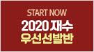메가스터디메인/메가스터디학원/2020 재수우선선발반